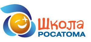 «Международная полилингвальная творческая смена  «Школа Росатома»