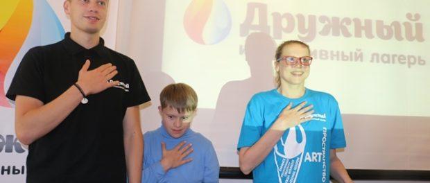 Российский детский лагерь «Дружный» открыл свою смену в Чехии
