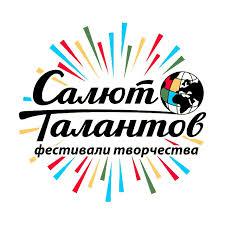 X Международный Фестиваль-Конкурс Детского и Юношеского Творчества «Очарование Богемии»