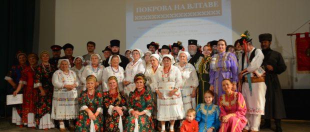 V Международный фольклорный фестиваль «Покрова на Влтаве – 2017» в РЦНК в Праге