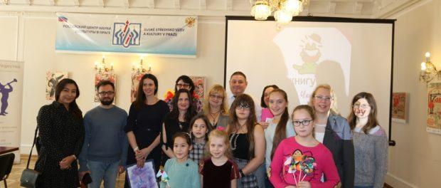 В РЦНК в Праге подведены итоги конкурса «Книгуру в Чехии»