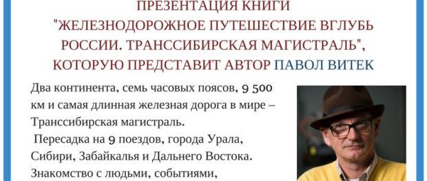 Презентация книги «Железнодорожное путешествие вглубь России. Транссибирская магистраль.»