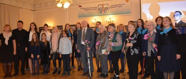 Вечер памяти к Дню снятия блокады Ленинграда прошел в РЦНК в Праге