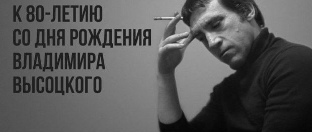 Показ документального фильма «Владимир Высоцкий. Я не верю судьбе» (Россия, 2013 год)