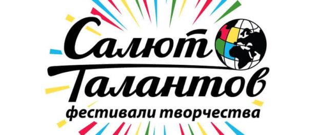 «Творческое Объединение «Салют Талантов»