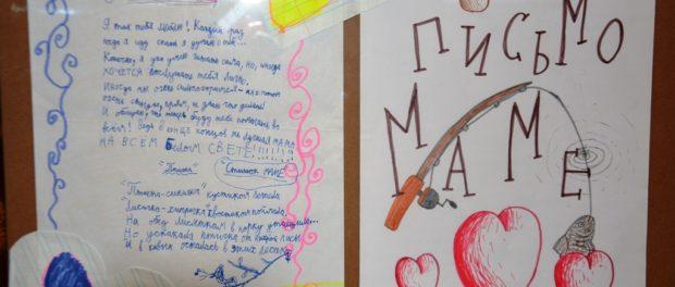 Итоги конкурса «Письмо маме» подведены в РЦНК в Праге