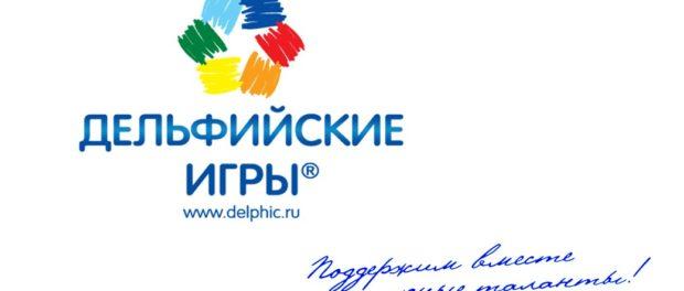 Семнадцатые молодежные Дельфийские игры