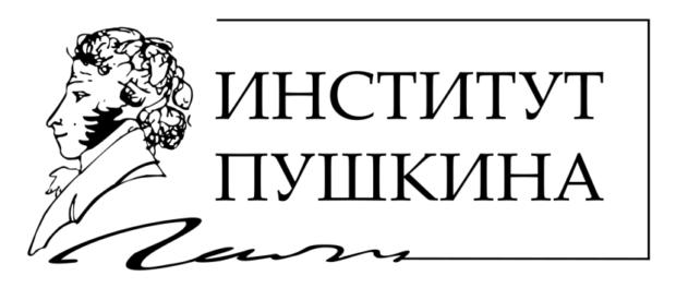 Международный конкурс профессионального мастерства для преподавателей русского языка как иностранного