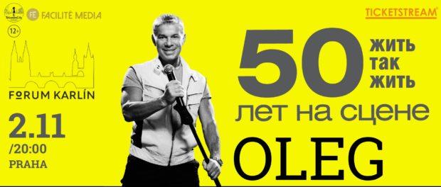 Юбилейный концерт Олега Газманова в Праге