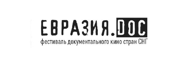 ВНИМАНИЕ! Открыт прием заявок на молодёжный грантовый конкурс документального кино «Евразия.doc: 4 минуты»