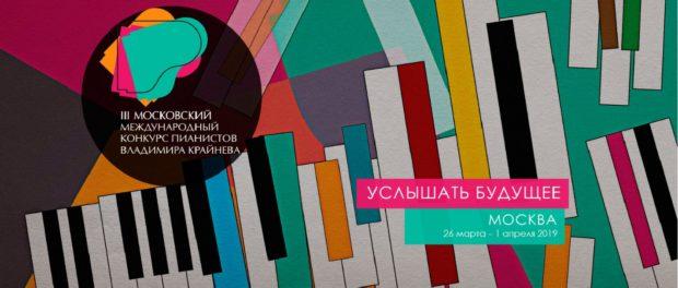 IIIМосковский Международный конкурс пианистов Владимира Крайнева