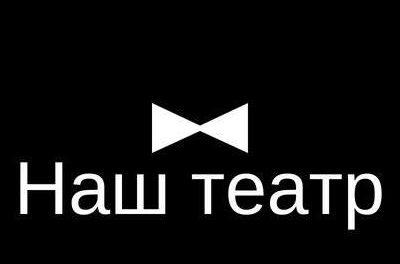 Прямые трансляции  спектаклей ведущих Московских театров
