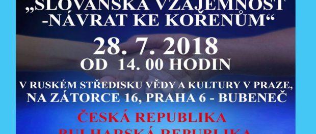 Второй российско-чешский фестиваль  «Славянская взаимность»