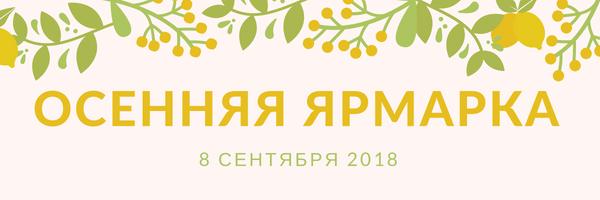 Осенняя Ярмарка 2018!