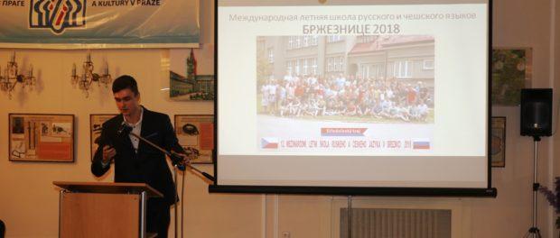 Юбилейная конференция соотечественников прошла в РЦНК в Праге
