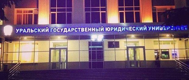Bezplatné studium pro cizince na Uralské státní právnické univerzitě