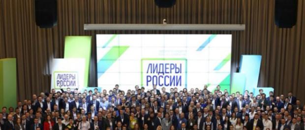 Число заявок на конкурс «Лидеры России» за пять дней превысило 50 тысяч