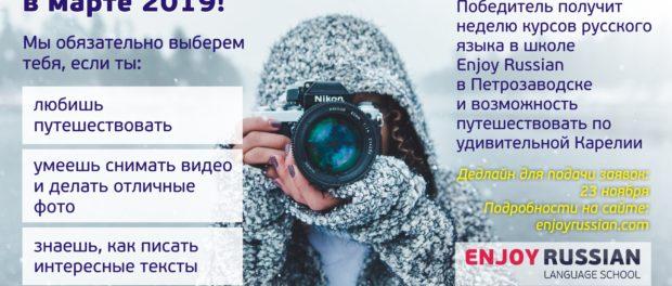 """Школа """"Enjoy Russian"""" приглашает студентов, изучающих русский язык"""