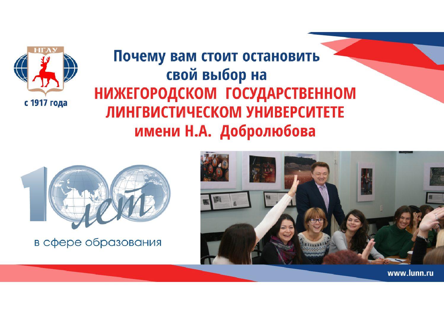 Возможность обучения в Нижегородском государственном лингвистическом университете имени Добролюбова