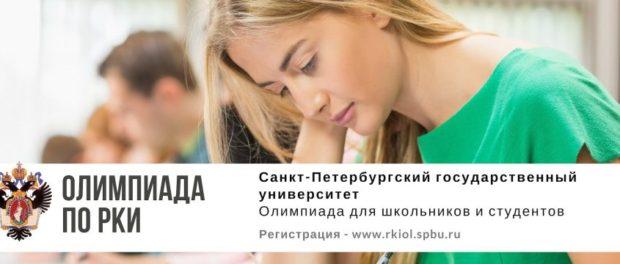 Олимпиада Санкт-Петербургского университета по русскому языку как иностранному для школьников и студентов от 14 до 27 лет