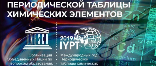 2019 год – Международный год Периодической таблицы химических элементов