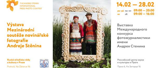 Открытие выставки работ победителей и призеров четвертого Международного конкурса фотожурналистики имени Андрея Стенина