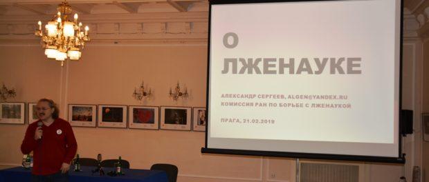 Den ruské vědy v RSVK v Praze