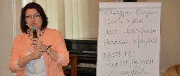 Методический семинар для чешских преподавателей русского языка прошел в РЦНК в Праге
