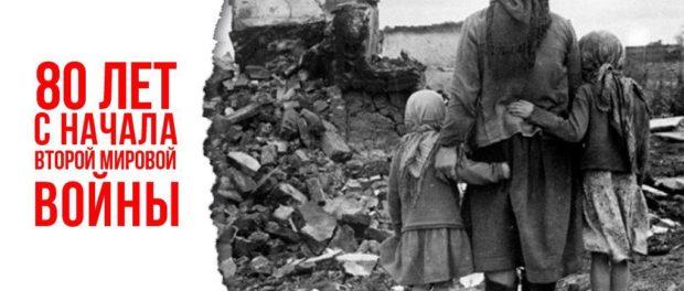 80 лет начала Второй мировой войны