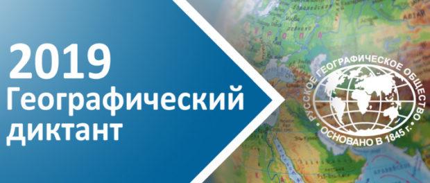 В Чехии прошел «Географический диктант 2019»