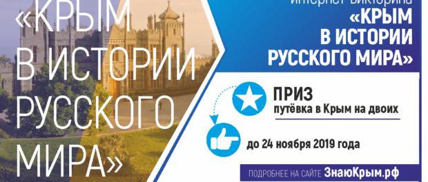Викторина «Крым в истории Русского мира»