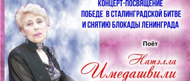 К 76-й годовщине снятия блокады Ленинграда Концерт «Поклонимся великим тем годам…»