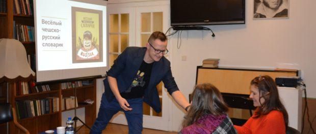 Встреча с авторами «Веселого чешско-русского словарика» прошла в РЦНК в Праге