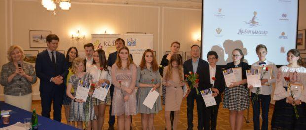 Национальный финал конкурса чтецов «Живая классика» состоялся в Праге
