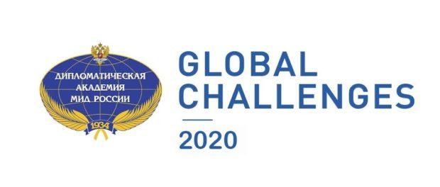 Международная летняя школа «GLOBAL CHALLENGES 2020»