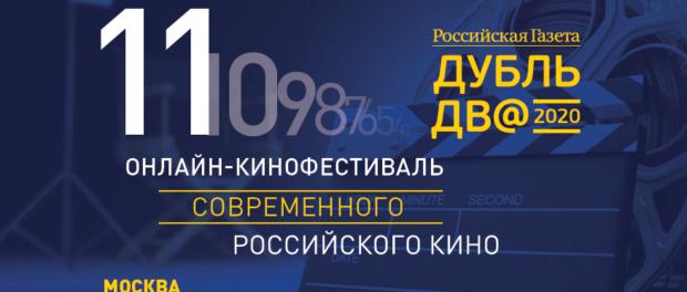 XI онлайн-кинофестиваль современного российского кино