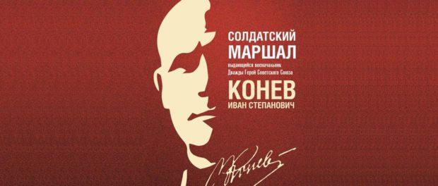 Электронная выставка «Солдатский маршал»