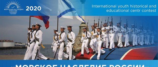 Международный молодёжный историко-образовательный конкурс «Морское наследие России»