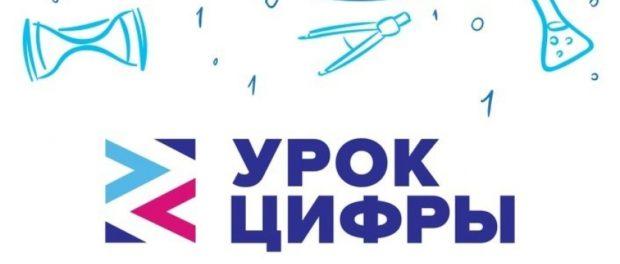 Всероссийский  образовательный проект «Урок цифры»