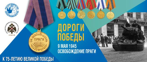 Цветущий май 45-го и героический подвиг Красной Армии: «Дороги Победы», которые ведут в Прагу
