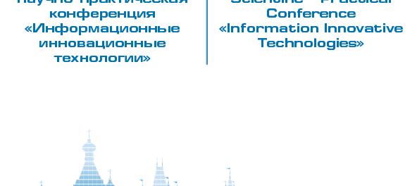 Skončila Mezinárodní vědecko-praktická konference Informační inovační technologie.