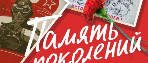 """K 75. výročí vítězství ve Velké vlastenecké válce výstava """"Paměť pokolení"""""""