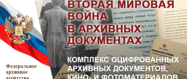Ruský archiv a Prezidentská knihovna představují komplex digitálních dokumentů o Druhé světové válce