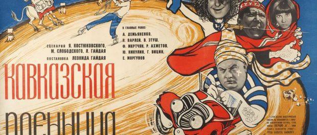 Кинопоказ фильма «Кавказская пленница, или Новые приключения Шурика»