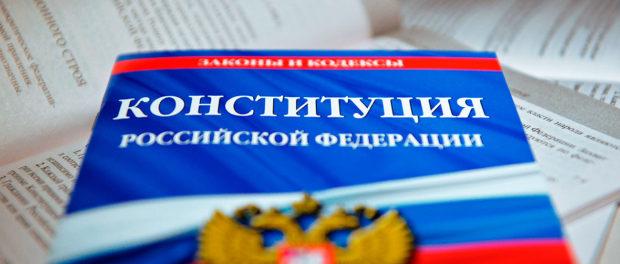 Общероссийское голосование по поправкам к Конституции России