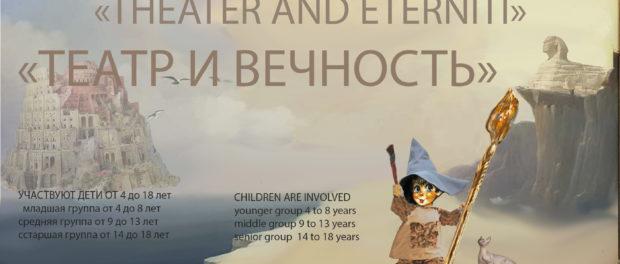 Всемирный творческий конкурс юных талантов: «Театр и Вечность».