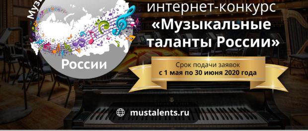 Всероссийский интернет-конкурс «Музыкальные таланты России» ждёт заявок от соотечественников со всего мира!