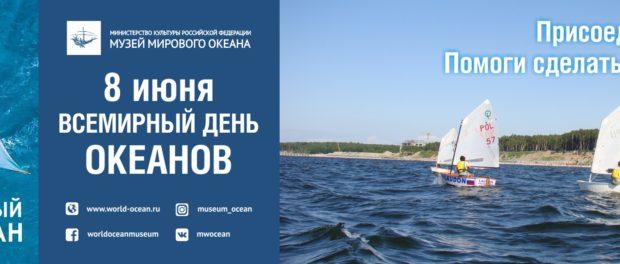 «Белый парус – чистый океан!». Экологическая акция 6-8 июня.