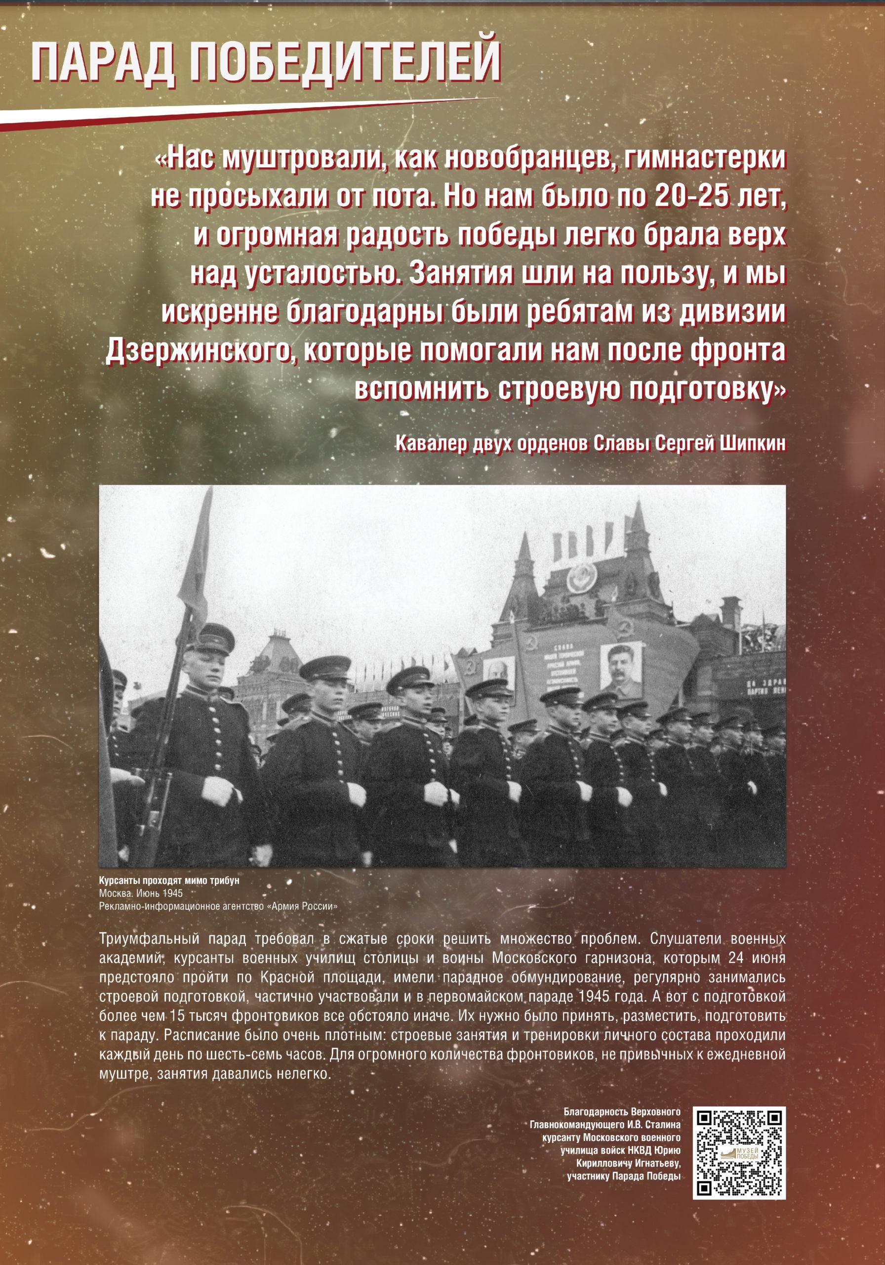 parad_pobediteley_1906_Page11