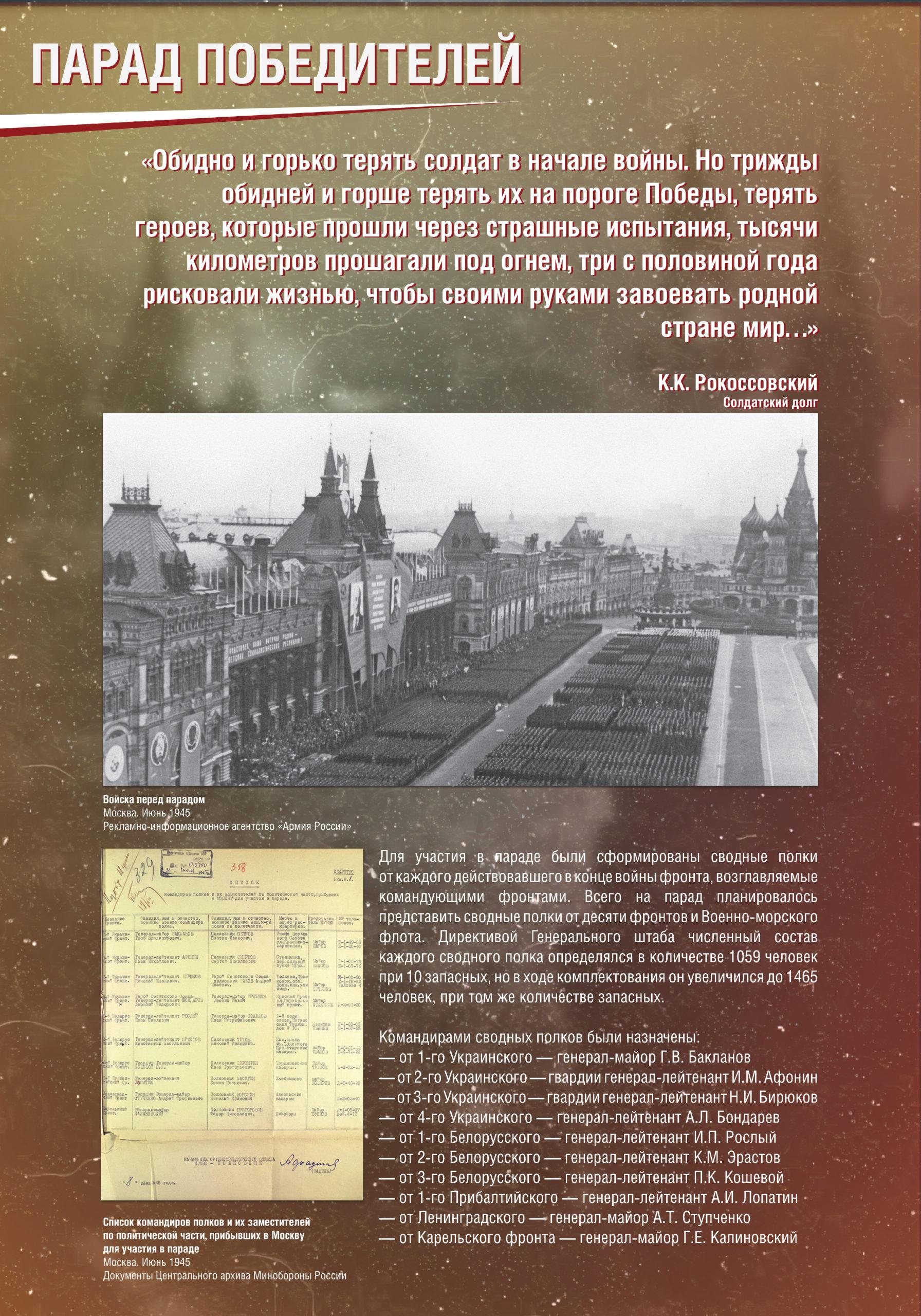 parad_pobediteley_1906_Page12